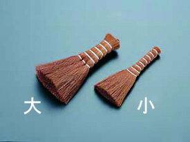 製麺 作業の必需品 シダ製 ミニほうき (大)  プロ仕様 業務用 可