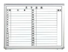 店舗備品 ・ 事務用品ヨコ書月予定 ホワイトボード (スチールホワイト ヨコ書2段) 小 国産 日本製
