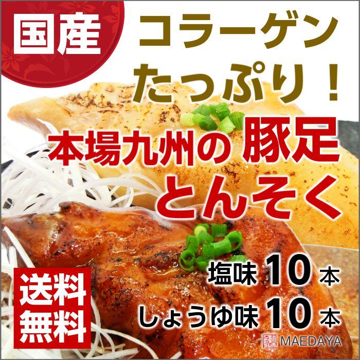【 国産 豚 使用 】 味付 豚足 ( とんそく ) 塩味 10本 + しょうゆ味 10本 | コラーゲン たっぷり | 国内産 | 珍味 お徳用