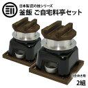 釜飯 ご自宅料亭セット 日本製 匠の技シリーズ 釜めし かまど 黒色 セット 1合 炊き (2組) 釜飯の作り方マニュアル…