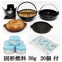 懐石 鍋 4点セット すき焼き鍋 + いろり鍋 + 陶板焼き + 焼肉ジンギスカングリル + 丸型コンロ ( 木台・火皿付 ) + …