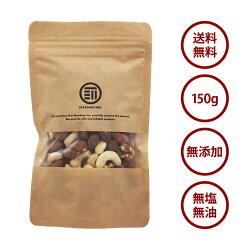 新商品【送料無料】プレミアムナチュラルミックスナッツ(無添加300g)生くるみ素焼きアーモンド素焼きカシューナッツのミックスナッツ無塩無油オメガ3脂肪酸
