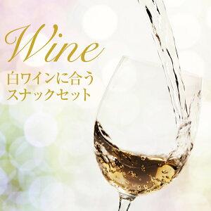 【送料無料】白ワインにあう おつまみセット 削りチーズ さきいか エイヒレみりん 白ワインにあう人気おつまみ・珍味シリーズ お試しセット ポイント消化 買い回り
