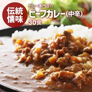 カレー専門店の ビーフカレー 30食セット 中辛 レトルトカレー カツ ハンバーグ エビフライ 野菜 うどんなど お好みの具やトッピングにあわせやすい カレー