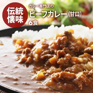 【送料無料】カレー専門店の ビーフカレー 8食セット 甘口 レトルトカレー カツ ハンバーグ エビフライ 野菜 うどんなど お好みの具やトッピングにあわせやすい カレー