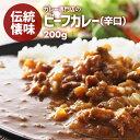 【送料無料】カレー専門店の ビーフカレー 200g 辛口 レトルトカレー カツ ハンバーグ エビフライ 野菜 うどんなど お好みの具やトッピングにあわせやすい カレー
