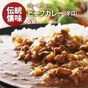 【送料無料】カレー専門店の ビーフカレー 8食セット 辛口 レトルトカレー カツ ハンバーグ エビフライ 野菜 うどんな…