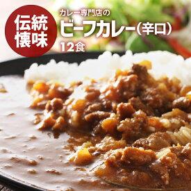 【送料無料】カレー専門店の ビーフカレー 12食セット 辛口 レトルトカレー カツ ハンバーグ エビフライ 野菜 うどんなど お好みの具やトッピングにあわせやすい カレー