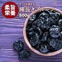 【送料無料】プルーン 種抜き 800g 砂糖不使用 カリフォルニア産 鉄分・ミネラル豊富 自然の果物サプリメント プルー…