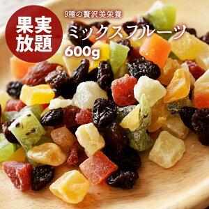 【送料無料】ドライフルーツミックス600g 9種類の贅沢ドライフルーツ 女性に嬉しい果物サプリメント ビタミン、食物繊維、鉄分、カリウム、ポリフェノール ポイント消化 買い回り