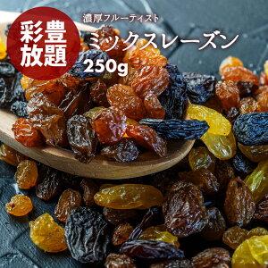 【送料無料】ドライフルーツ レーズン ミックス 250g 贅沢ミックスレーズン 女性に嬉しい果物サプリメント ビタミン、食物繊維、鉄分、カリウム、ポリフェノール、カルシウム 砂糖不使用