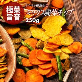 【送料無料】ミックス 野菜チップス 250g ベジタブル 食物繊維 健康 スナック お菓子 ドライ野菜 根菜 さつまいも 人参 かぼちゃ じゃがいも やさい おつまみ おやつ サラダ トッピング ポイント消化