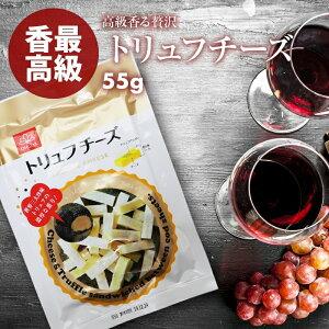 【送料無料】高級 トリュフ チーズ 55g 贅沢 濃厚 プロセスチーズ トリュフとチーズを鱈の身シートでサンド おやつ おつまみ にポイント消化 買いまわり