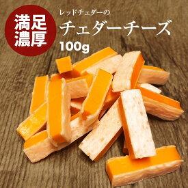 【送料無料】レッドチェダー入り チーズ 100g コクがあり芳醇な風味 シャープな味わい ナチュラル 濃厚 チーズ チーズを鱈の身シートでサンド おやつ おつまみ にポイント消化 買いまわり