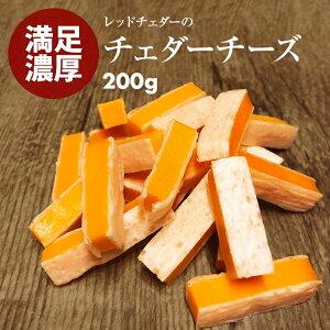 【送料無料】レッドチェダー入り チーズ 200g(100g×2) コクがあり芳醇な風味 シャープな味わい ナチュラル 濃厚 チーズ チーズを鱈の身シートでサンド おやつ おつまみ にポイント消化 買