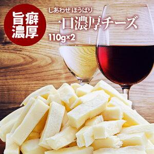 国産 一口 ナチュラル 濃厚 チーズ 2袋 110g×2 鱈との白身サンド ふぞろい チーズ おやつ おつまみ に