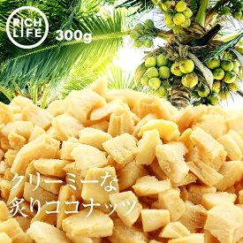 【送料無料】焼きココナッツ 300g 無添加 南国の美容フルーツ ココナッツ 果物 サプリメント 中鎖脂肪酸 ビタミンB1 B6 食物繊維 葉酸 おやつ おつまみ 買い回り ポイント消化 Rich Life