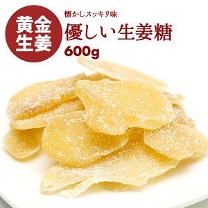 【送料無料】老舗 生姜糖 600g しょがとう 昔ながらがの しょうが糖 肉厚でしっかり生姜の味 からだポカポカ温まる ジンジャー 昔からのお茶菓子 ドライフルーツ 専門店の生姜糖 ポイント消