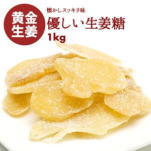【送料無料】老舗 生姜糖 1kg しょがとう 昔ながらがの しょうが糖 肉厚でしっかり生姜の味 からだポカポカ温まる ジンジャー 昔からのお茶菓子 ドライフルーツ 専門店の生姜糖 ポイント消