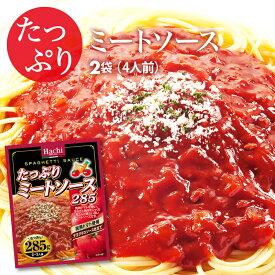 【送料無料】パスタ たっぷり ミートソース 2袋(285g×2) 4〜6人前 完熟トマト使用 デミグラスソース 仕立て レトルト スパゲティ ソース グラタン リゾット ハンバーグ 非常食にも ポイント消化