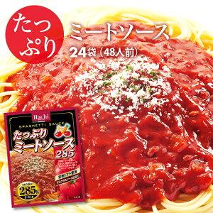 パスタ たっぷり ミートソース 24袋(285g×24)48人前 完熟トマト使用 デミグラスソース 仕立て レトルト スパゲティ ソース グラタン リゾット ハンバーグ 非常食にも ポイント消化