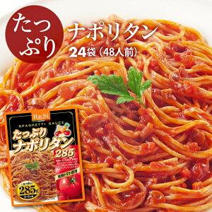 パスタ たっぷり ナポリタン ソース 24袋(285g×24) 48人前 完熟トマト 野菜 マッシュルーム レトルト スパゲティ ソース グラタン リゾット ハンバーグ 非常食にも ポイント消化