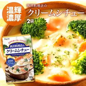 新商品【送料無料】 専門店の クリームシチュー 2袋 (180g×2) 18皿分 溶けやすい フレーク シチュー ルー スープ 鍋 料理 隠し味 にも ポイント消化 買い回り