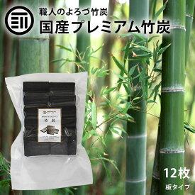 最高級 形の整った 竹炭 ( たけすみ ) 12枚入 お部屋の インテリア 炊飯 浄水 消臭 空気浄化 湿気対策 ( 調湿 )に! 日本製 国産 ポイント消化