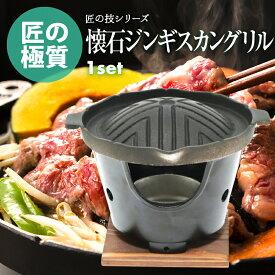 クーポンで19%OFF! ご自宅が料亭に!懐石鍋セット   焼肉 ジンギスカン鍋 グリル + 丸型コンロ 木台・火皿 付セット + 固形燃料 40g40個入の お得なセット   日本製