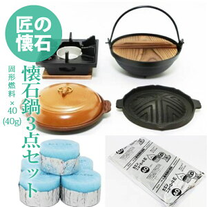 懐石 鍋 3点 + 固形燃料 40g40個付 お得セット いろり鍋 + 陶板焼き + 焼肉 ジンギスカン グリル + いろりコンロ ( 木台・火皿付 ) 日本製