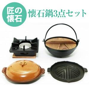 懐石 鍋 3点セット いろり鍋 + 陶板焼き + 焼肉 ジンギスカン グリル + いろりコンロ ( 木台 ・ 火皿付 ) 固形燃料使用タイプ 業務用 可 日本製