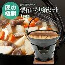 クーポンで55%OFF! 日本製 懐石 匠の技 いろり鍋 + 丸コンロ セット 固形燃料 使用タイプ