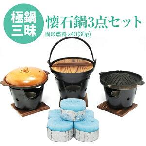 懐石 鍋 3点セット いろり 鍋 + 陶板焼き + 焼肉 ジンギスカン グリル + 丸型コンロ ( 木台 ・ 火皿付 ) + 固形燃料 30g40個入セット 日本製 国産