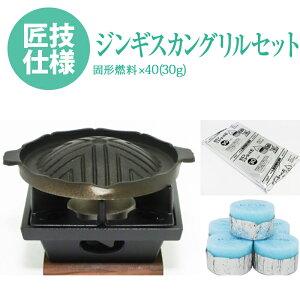 ご自宅が料亭に!懐石鍋セット   ジンギスカン グリル + 五徳が両面使える いろりコンロ 木台・火皿 付 セット + 固形燃料 30g40個入の お得なセット   日本製