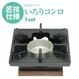 クーポンで19%OFF! 日本製 ご家庭でも楽しめる プロ仕様 懐石 匠の技 五徳が両面使える いろり コンロ 144mm 木台・火皿 付 固形燃料 使用 タイプ