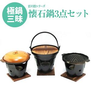 懐石 鍋 3点セット いろり 鍋 + 陶板焼き + 焼肉 ジンギスカン グリル + 丸型コンロ ( 木台 ・ 火皿付 ) 固形燃料 使用タイプ 日本製 国産