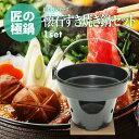 ご自宅が料亭に!懐石鍋セット | すき焼き 鍋 + 丸型コンロ 木台・火皿付 お得セット | 固形燃料 使用 タイプ | 日本製
