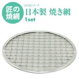10%OFFクーポン有 日本製 固形燃料 用 焼網 155mm ステンレス 熱拡散用下網 焼き汁止め付 焼き網 ご家庭でも使える プロ仕様 焼き網 特許第4033314号