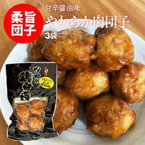 新商品 国産鶏 やわらか ジューシー ずっしり 肉団子 3袋(450g) 便利な レトルトパック 常温保存 お弁当 おかず おつまみ に最適 買い回り ポイント消化