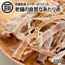 【送料無料】 美味 やみつき あたりめ 150g お徳用 するめ イカ フライ の 老舗 が作る ロングセラー の 美味しい 無…