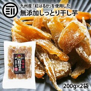 【送料無料】鹿児島県産 無添加 紅はるか 干し芋 400g(200g×2) 干しいも お徳用 保存料不使用 自然食品 熟成 さつまいも 自然な甘み お芋の風味豊か 干芋 ホシイモ お菓子 和菓子 おやつ ほ
