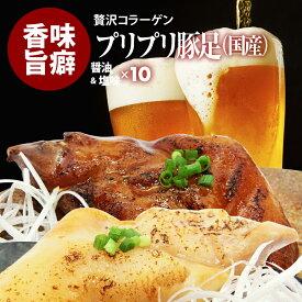 【 国産 豚 使用 】 味付 豚足 ( とんそく ) 塩味 10本 + しょうゆ味 10本   コラーゲン たっぷり   国内産   珍味 お徳用