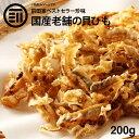 【送料無料】国産 北海道産 ホタテ 焼き 貝ひも 200g お徳用 するめ イカ フライ の 老舗 が作る ロングセラー の 美…