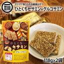 送料無料 からだプラン ひとくち セサミン 40枚(20枚×2) ごま 胡麻 ローストアマニ ピーナッツ メープルシロップ味…