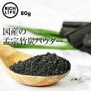 【送料無用】 日本製 国産 食用 高品質 匠の 竹炭パウダー 80g 無味無臭 竹炭 15ミクロン 微粒 チャコールダイエット …