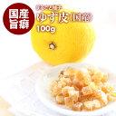 【送料無料】 国産 ドライフルーツ ゆず 100g 皮 が美味しい 宮崎県産 柚子 クエン酸 ビタミンC 入り ピール 業務用 …
