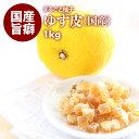 【送料無料】 国産 ドライフルーツ ゆず 1kg 皮 が美味しい 宮崎県産 柚子 クエン酸 ビタミンC 入り ピール 業務用 お…