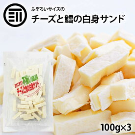 国産 一口 ナチュラル 濃厚 チーズ 3袋 110g×3 鱈との白身サンド ふぞろい チーズ おやつ おつまみ に