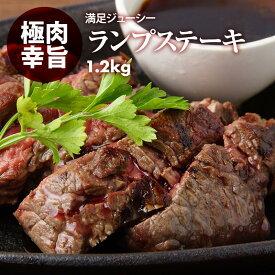 クーポンで500円OFF ステーキ焼肉やわらか牛肉ランプステーキ肉冷凍(1.2kg)約120g×10枚