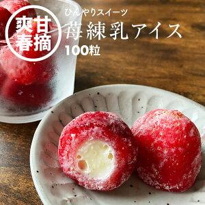 かわいい 苺 練乳 ホワイトチョコレート アイス 100粒 アイスクリーム スイーツ 冷凍 洋菓子 春摘み苺アイス 合わせ買い ポイント消化 買い回り